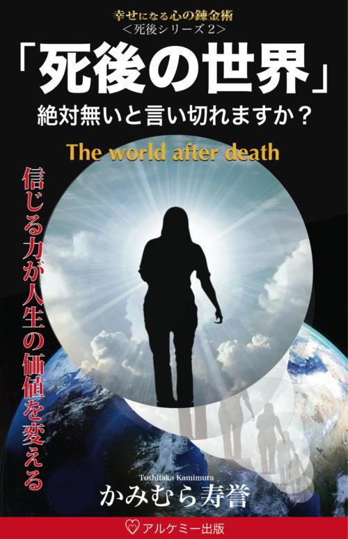書籍「死後の世界」絶対無いと言い切れますか?