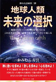 書籍:地球人類未来の選択